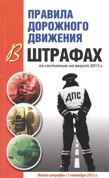 Правила дорожного движения в штрафах по состоянию на август 2013 г. Новые штрафы с 1 сентября 2013 г. 3-е издание, исправленное и дополненное