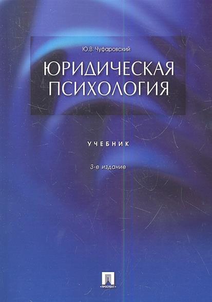 Юридическая психология. Учебник. 3-е издание, переработанное и дополненное
