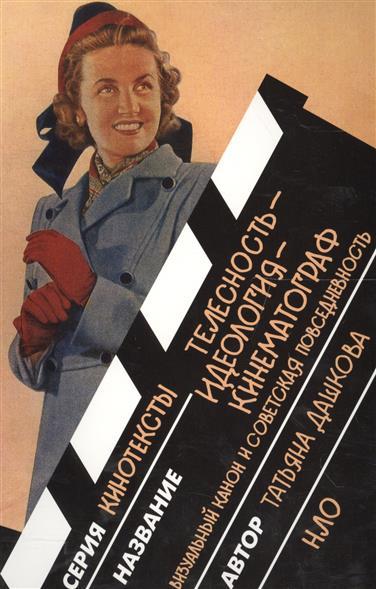 Телесность-идеология-кинематограф. Визуальный канон и советская повседневность