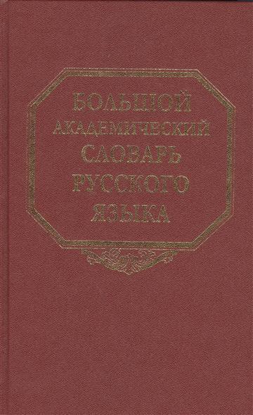 Горбачевич К.: Большой академический словарь русского языка. Том 7. И-Каюр