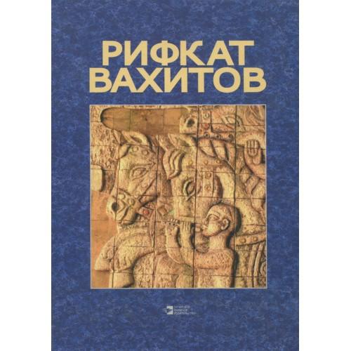 Рифкат Вахитов: Альбом