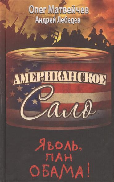 Матвейчев О., Лебедев А. Яволь, пан Обама! Американское сало ISBN: 9785443808956 матвейчев о а практическая софистика запрещенные приемы