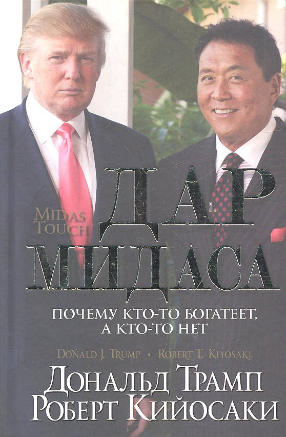 Трамп Д., Кийосаки Р. Дар Мидаса глаттауэр д дар