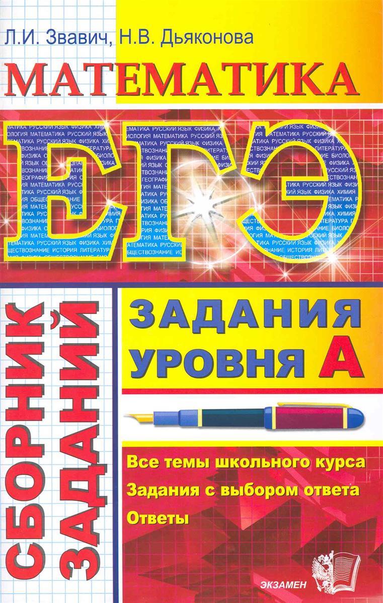 ЕГЭ 2010 Сборник заданий Математика Задания уровня А