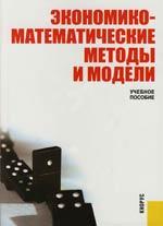 Экономико-матем. методы и модели