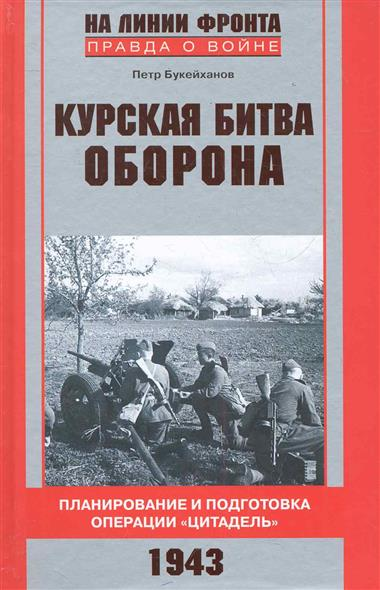 Букейханов П. Курская битва Оборона 1943
