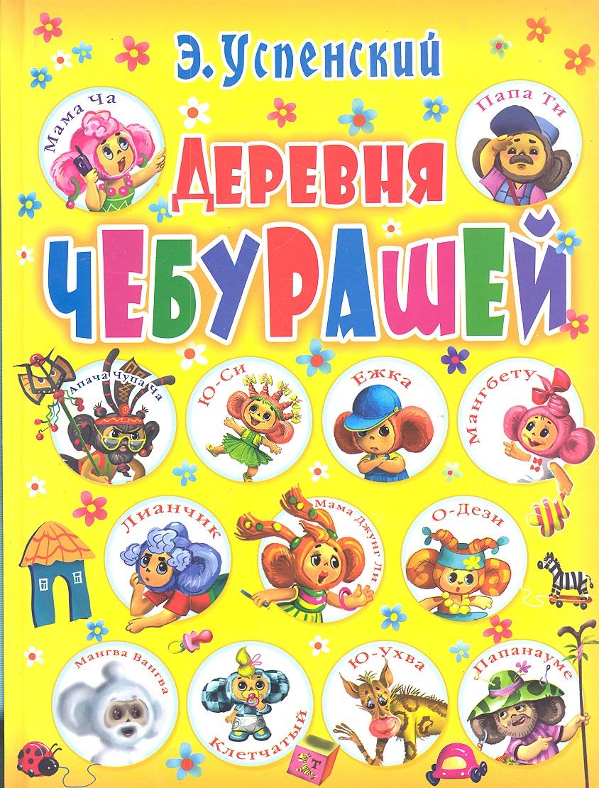 Успенский Э. Деревня чебурашей
