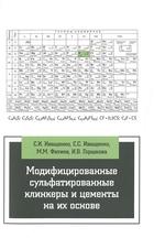 Модифицированные сульфатированные клинкеры и цементы на их основе