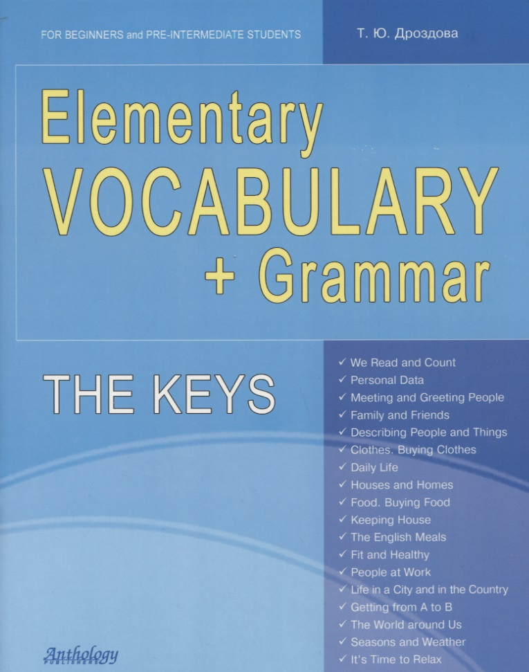 Дроздова Т. Elementary Vocabulary + Grammar. The Keys. For Beginners and Pre-Intermediate Students т ю дроздова а и берестова н а курочкина the keys english grammar reference