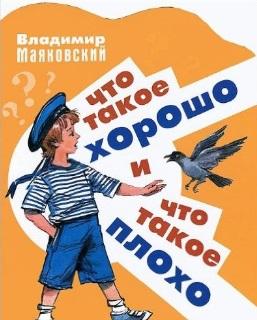 Маяковский В. КВ Что такое хорошо и что такое плохо маяковский в что такое хорошо и что такое плохо птица