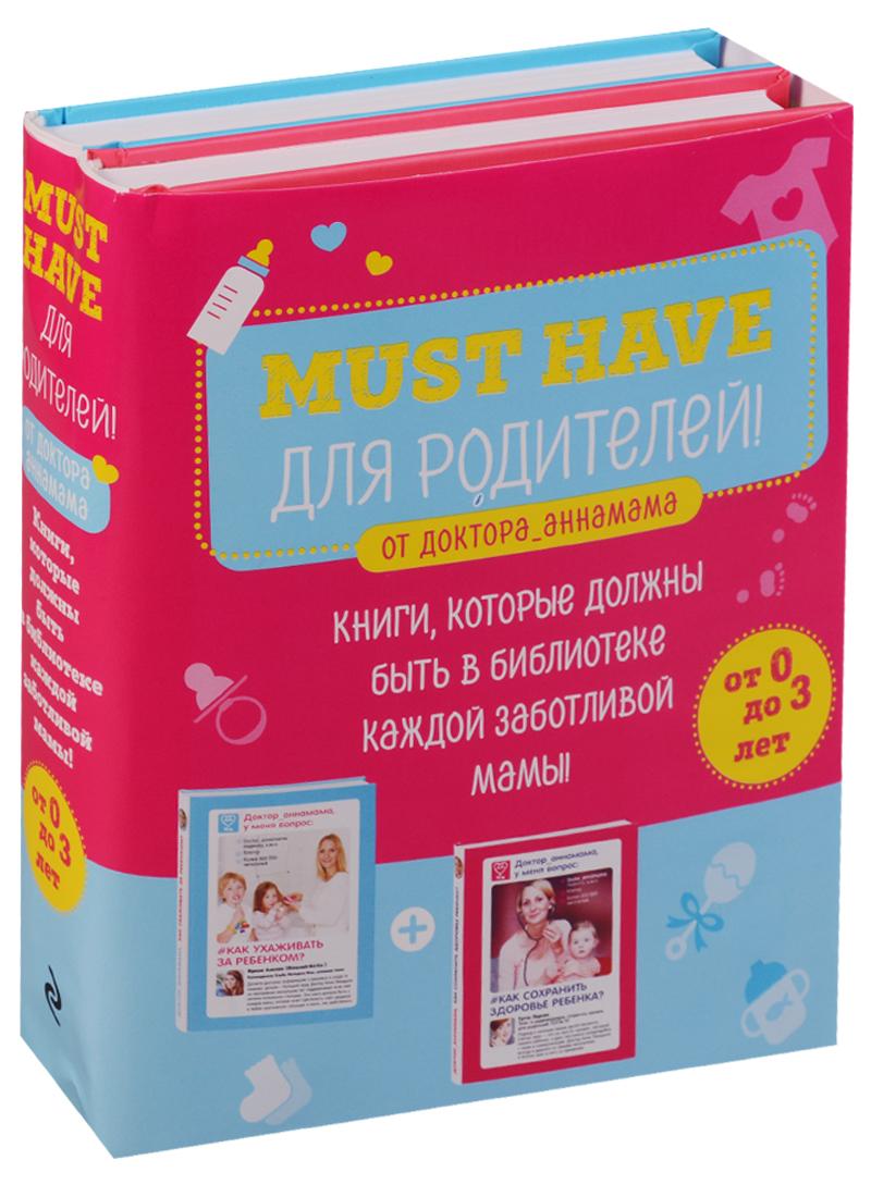 Must Have для родителей от доктора_аннамама (комплект из 2 книг) от Читай-город