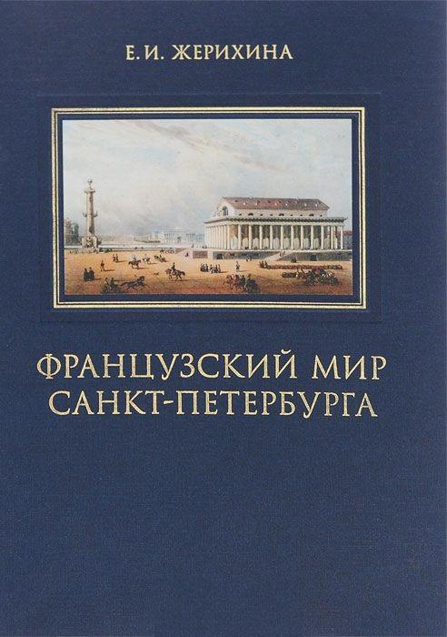 Французский мир Санкт-Петербурга
