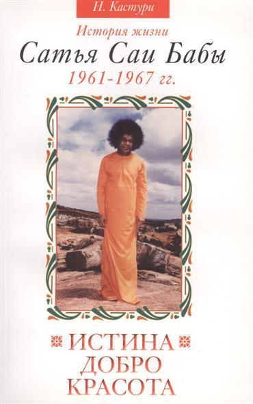 Истина, добро, красота (Сатьям, шивам, сундарам). История жизни Сатья Саи Бабы. Том II. 1961-1967
