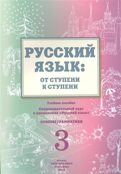 Какорина Е.: Русский язык: от ступени к ступени. Основы грамматики. Часть 3