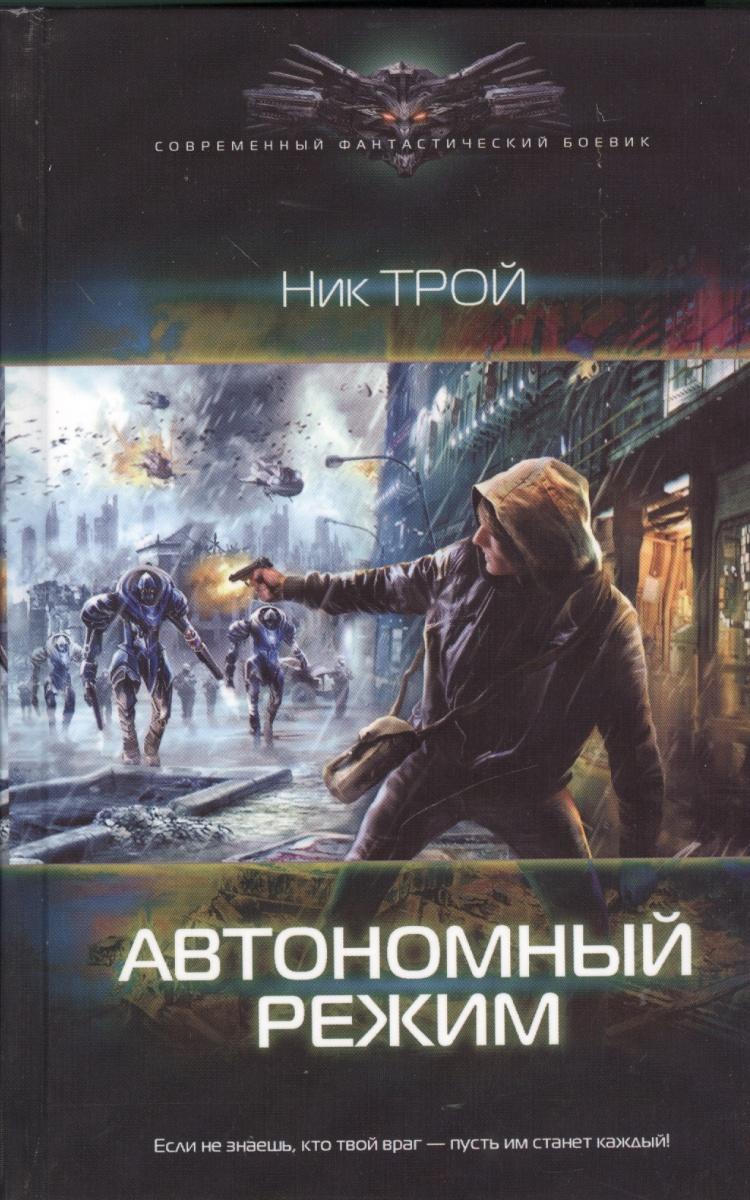 Трой Н. Автономный режим