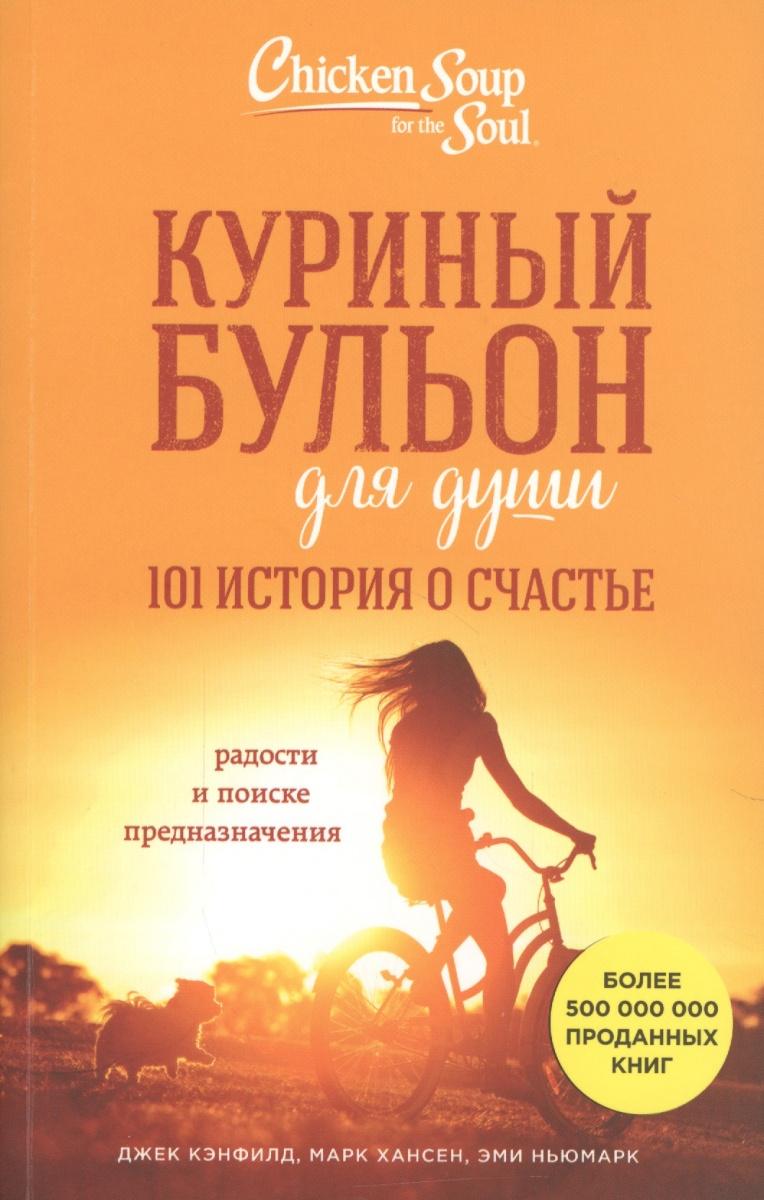 Куриный бульон для души. 101 история о счастье радости и поиске предназначения