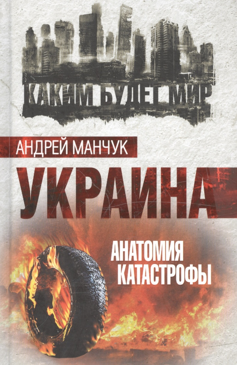 Манчук А. Украина. Анатомия катастрофы чехол на леново а 390 украина