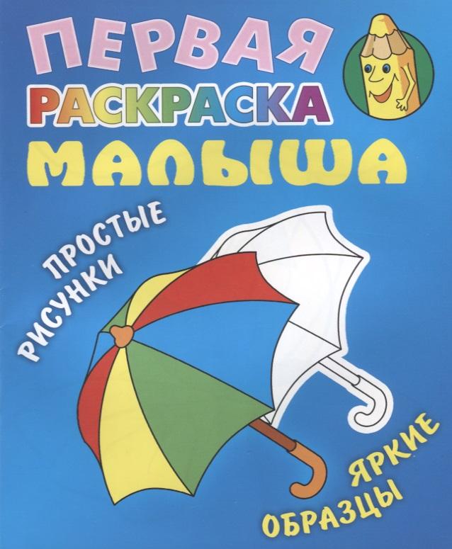Кузьмин С. (сост.) Зонтик ISBN: 9789851716087 кузьмин с сост попугай