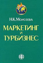 Моисеева Н. Маркетинг и турбизнес