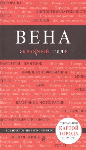 Пушкин В. Вена. Путеводитель с детальной картой города внутри нож olfa с лезвием крком ol hok 1