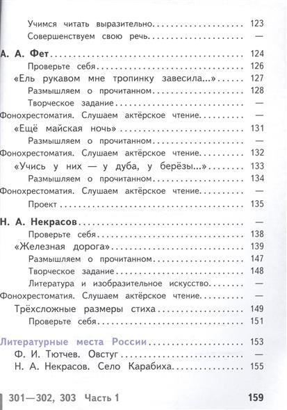 Литература 7 класс учебник коровина часть 1 читать онлайн бесплатно.