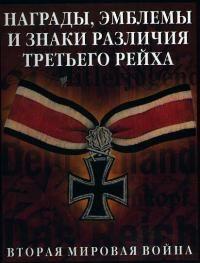 Награды эмблемы и знаки различия Третьего рейха