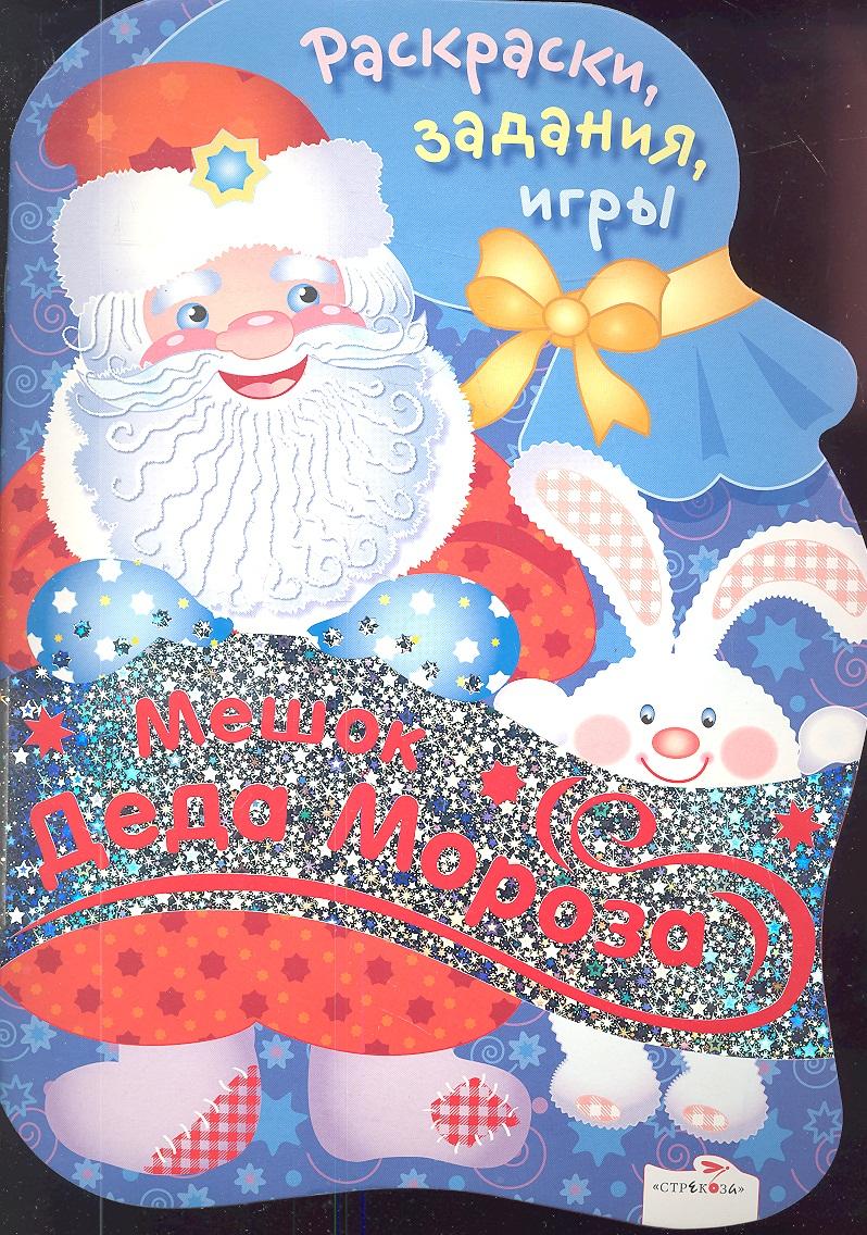 Маврина Л. (сост.) Мешок Деда Мороза. Раскраски, задания, игры