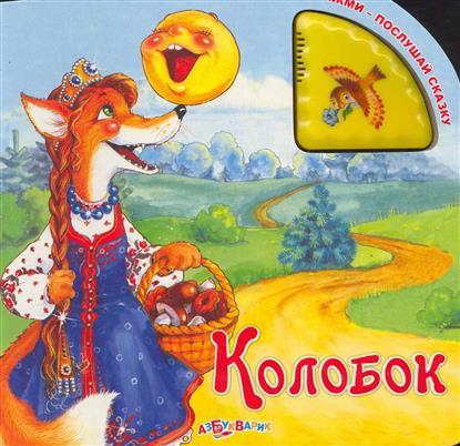 Лазаревич И.: Колобок