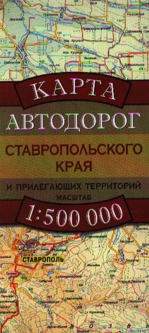 Карта а/д Ставропольского края