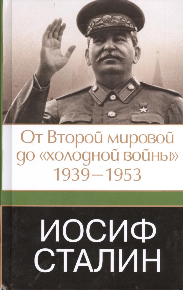 """Иосиф Сталин. От Второй мировой до """"холодной войны"""""""