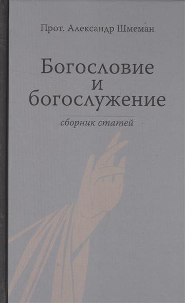 Шмеман А. Богословие и богослужение. Сборник статей