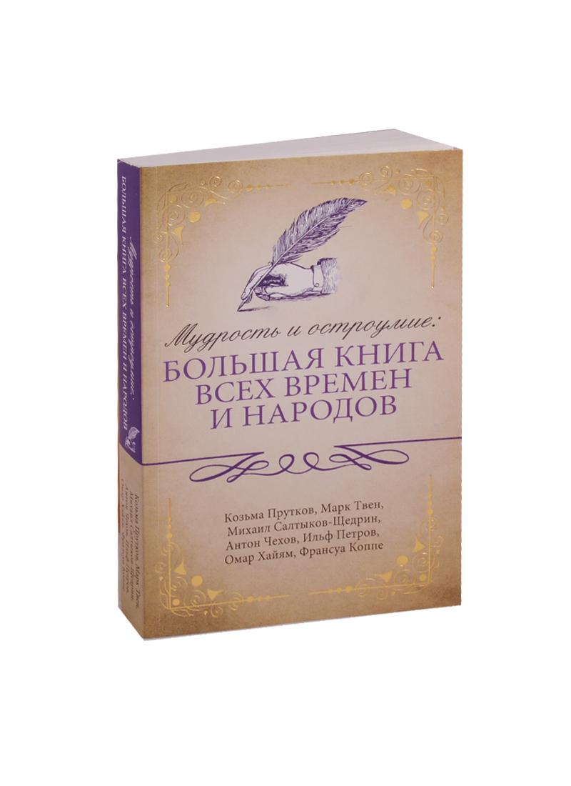 Книга Мудрость и остроумие: большая книга всех времен и народов. Королева Е. (ред.)