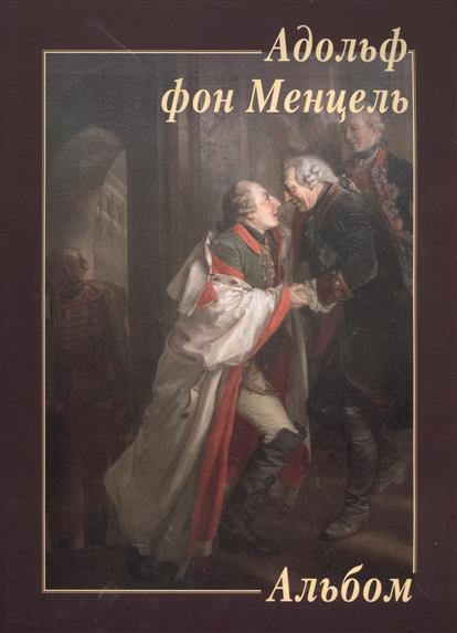 Адольф фон Менцель. Альбом