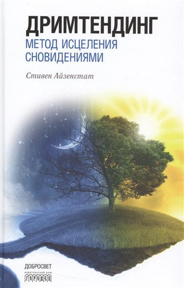 Айзенстат С. Дримтендинг. Метод исцеления сновидениями