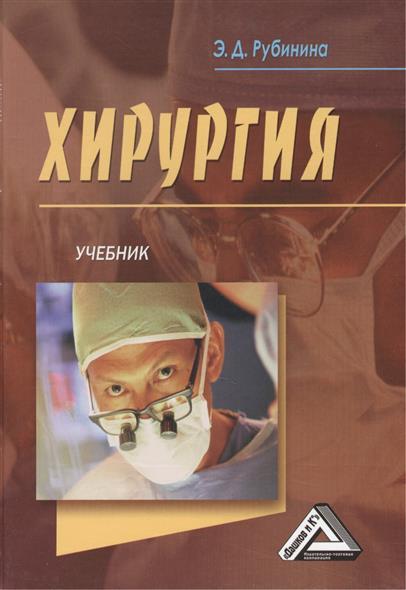 Рубинина Э. Хирургия. Учебник ISBN: 5911314088 хирургия учебник