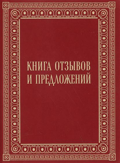 Меркурьева А. (ред.) Книга отзывов и предложений в бархате велопокрышка 28 wandersmann 28x1 75 722 черный