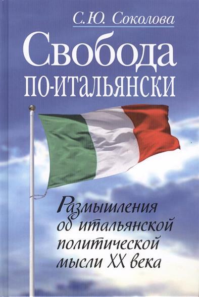 Свобода по-итальянски. Размышления об итальянской политической мысли XXI века
