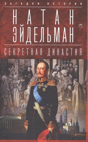 Эйдельман Н. Секретная династия. Тайны дворцовых переворотов секретная тайна