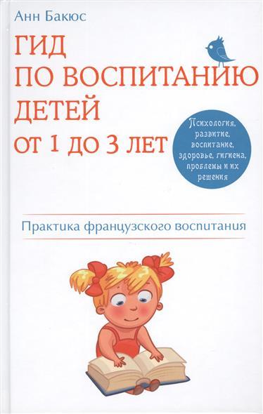 Гид по воспитанию детей от 1 до 3 лет. Практика французского воспитания