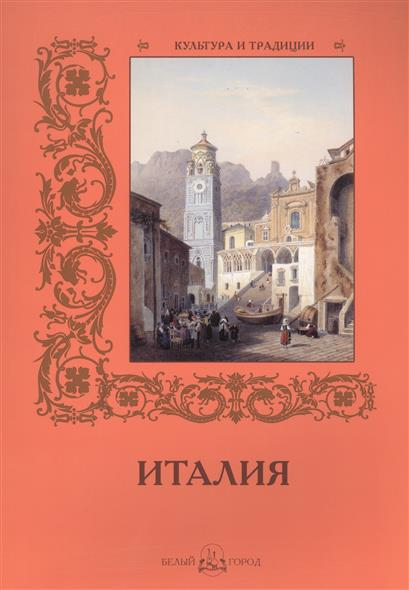Пантилеева А. (ред.-сост.) Италия