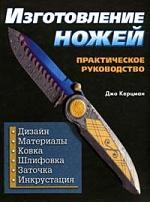 Изготовление ножей Практ. рук-во