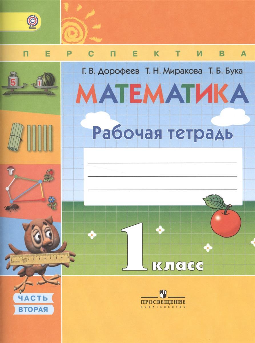 Дорофеев Г., Миракова Т., Бука Т. Математика. 1 класс. Рабочая тетрадь. Часть 2