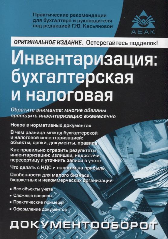 Касьянова Г. Инвентаризация: бухгалтерский и налоговый учет