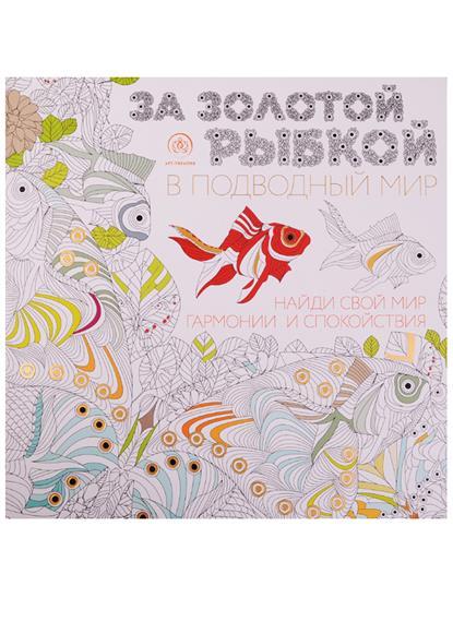 За золотой рыбкой в подводный мир. Книга-раскраска