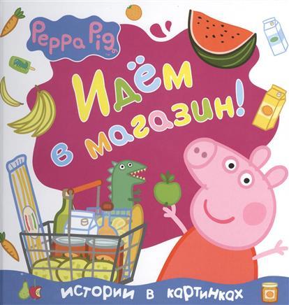 Смилевска Л.: Идем в магазин!