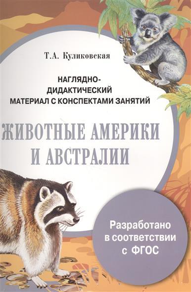 Куликовская Т. Животные Америки и Австралии. Наглядно-дидактический материал с конспектами занятий