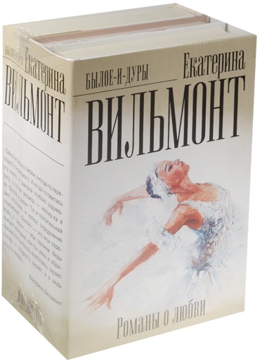 Вильмонт Е. Романы о любви: Былое и дуры (комплект из 3 книг)