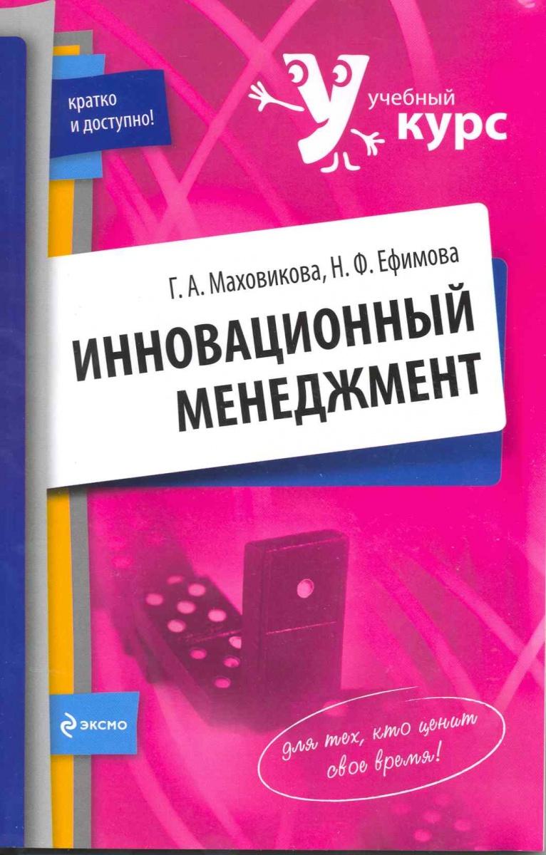 Маховикова Г., Ефимова Н. Инновационный менеджмент Учеб. пос. кантор в е маховикова г а менеджмент