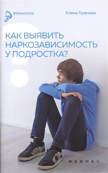 Как выявить наркозависимость у подростка?
