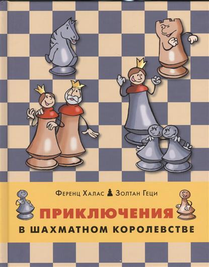 Халас Ф., Геци З. Приключения в шахматном королевстве степовая т тигренок в шахматном королевстве раб тетрадь